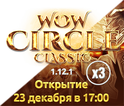 WoW Circle Classic 1.12.1 - 23.12.17